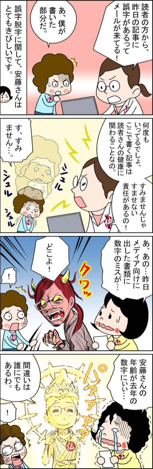 誤字脱字 漫画