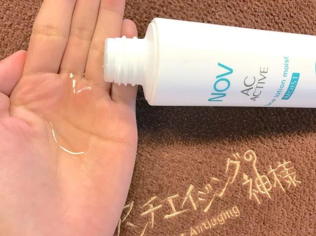 ノブAC 化粧水