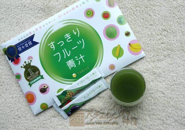 すっきりフルーツ青汁 ダイエット効果