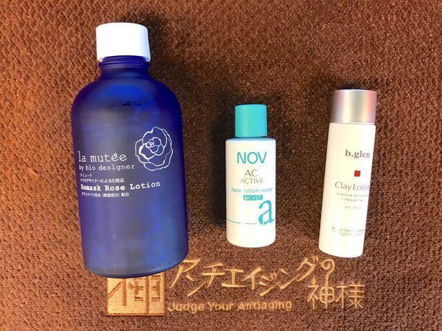40代 化粧水