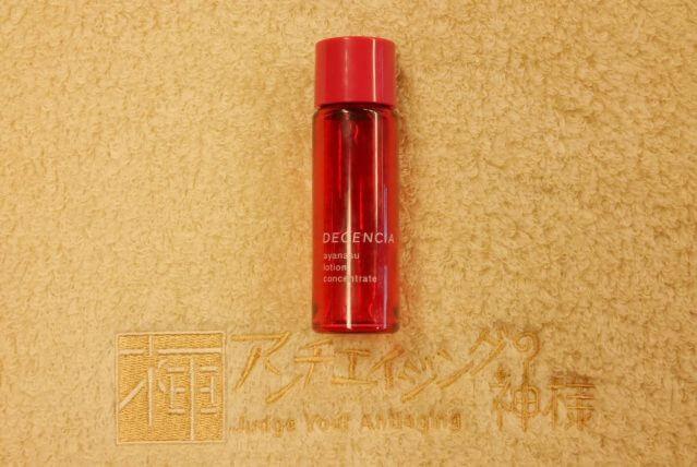 アヤナス 赤ら顔化粧水