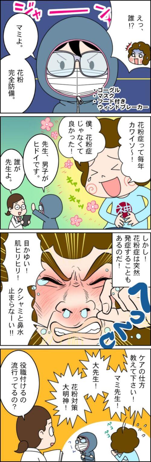 花粉症 肌荒れ 花粉皮膚炎