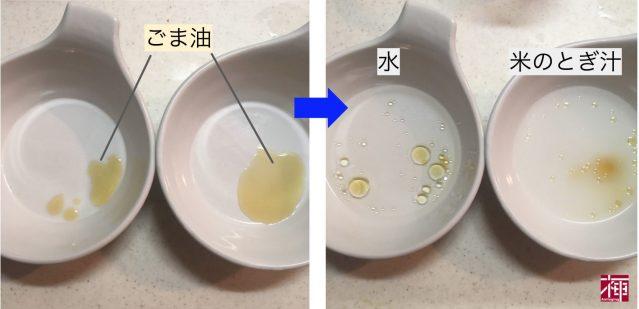 米のとぎ汁 油