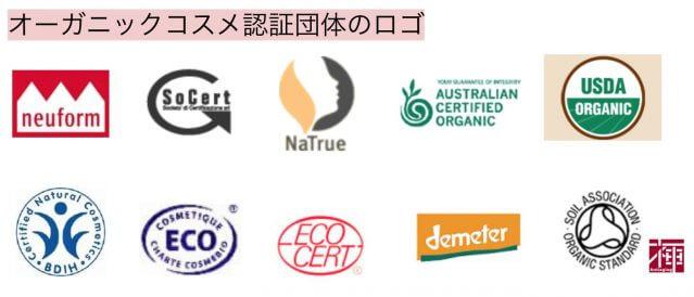 オーガニック化粧水 ロゴ