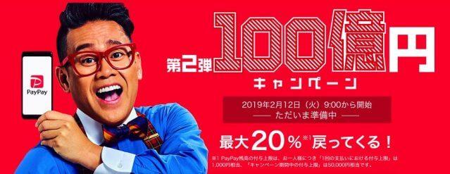 PAYPAY100億円キャンペーン
