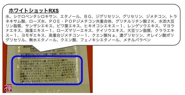 全成分 ホワイトショットRXS